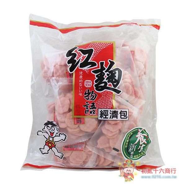 【0216零食會社】旺旺-紅麴物語經濟包(米果)