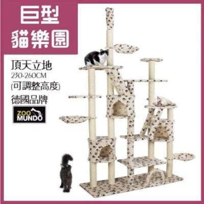 凱莉小舖【CAT013】巨無霸等級 XXXL號 超大型 貓跳台 貓窩/貓玩具