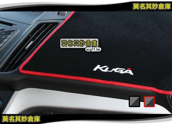 莫名其妙倉庫【5G009 避光墊】2017 Ford 福特 The All New KUGA 完美合身湛黑避光墊 配件