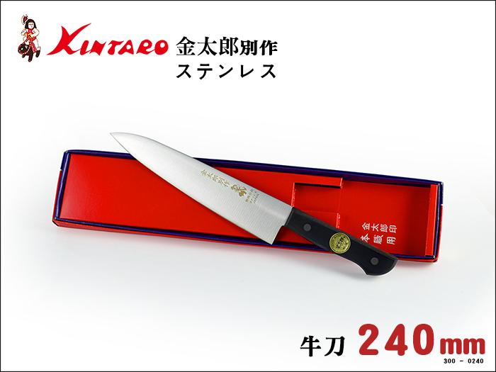快樂屋? 日本金太郎 300-0240 特殊合金鋼 牛刀 240mm (料理刀 西餐刀 主廚刀 牛肉刀 刺身 生魚片刀 水果刀)