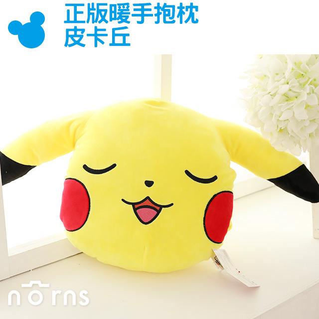 NORNS【正版暖手抱枕 皮卡丘】Pokemon娃娃 神奇寶貝 精靈寶可夢 神奇寶貝 絨毛玩偶 枕頭