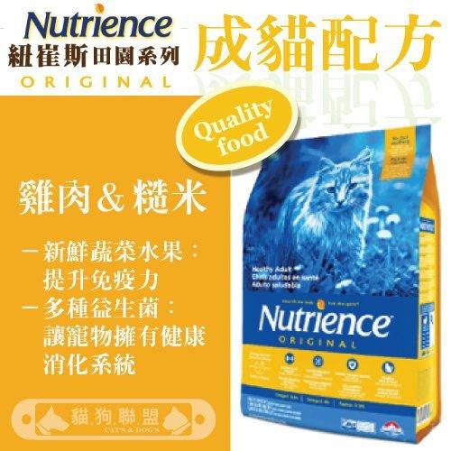 +貓狗樂園+ Nutrience紐崔斯【低敏田園貓系列。成貓。2.5公斤】710元