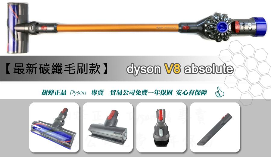 現貨 Dyson V8 SV10 animal 四吸頭版 2016最新旗艦 HEPA Absolute sv09 v6 FLUFFY