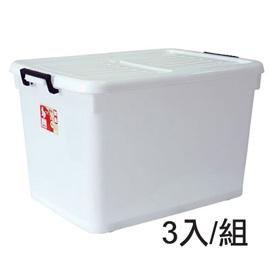 【nicegoods】滑輪整理箱(XL)(130公升)(3個/組)(掀蓋 塑膠 收納箱)