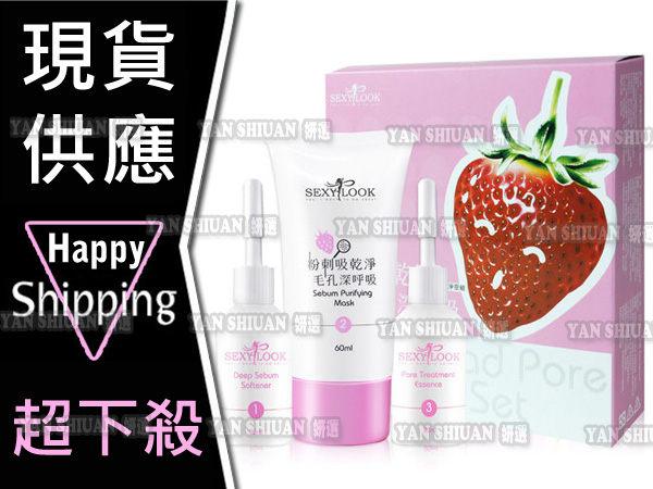 【姍伶】SexyLook 草莓粉刺淨空組 (軟化露20ml + 粉刺面膜 60ml + 細緻露 20ml)