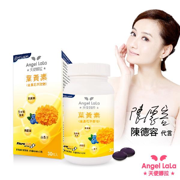 【Angel LaLa天使娜拉】葉黃素複方軟膠囊30粒/盒