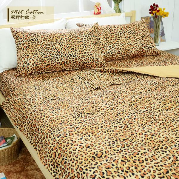 床包/雙人【原野豹紋-三色可選】 含2件枕頭套,100%精梳棉/台灣製 -絲薇諾