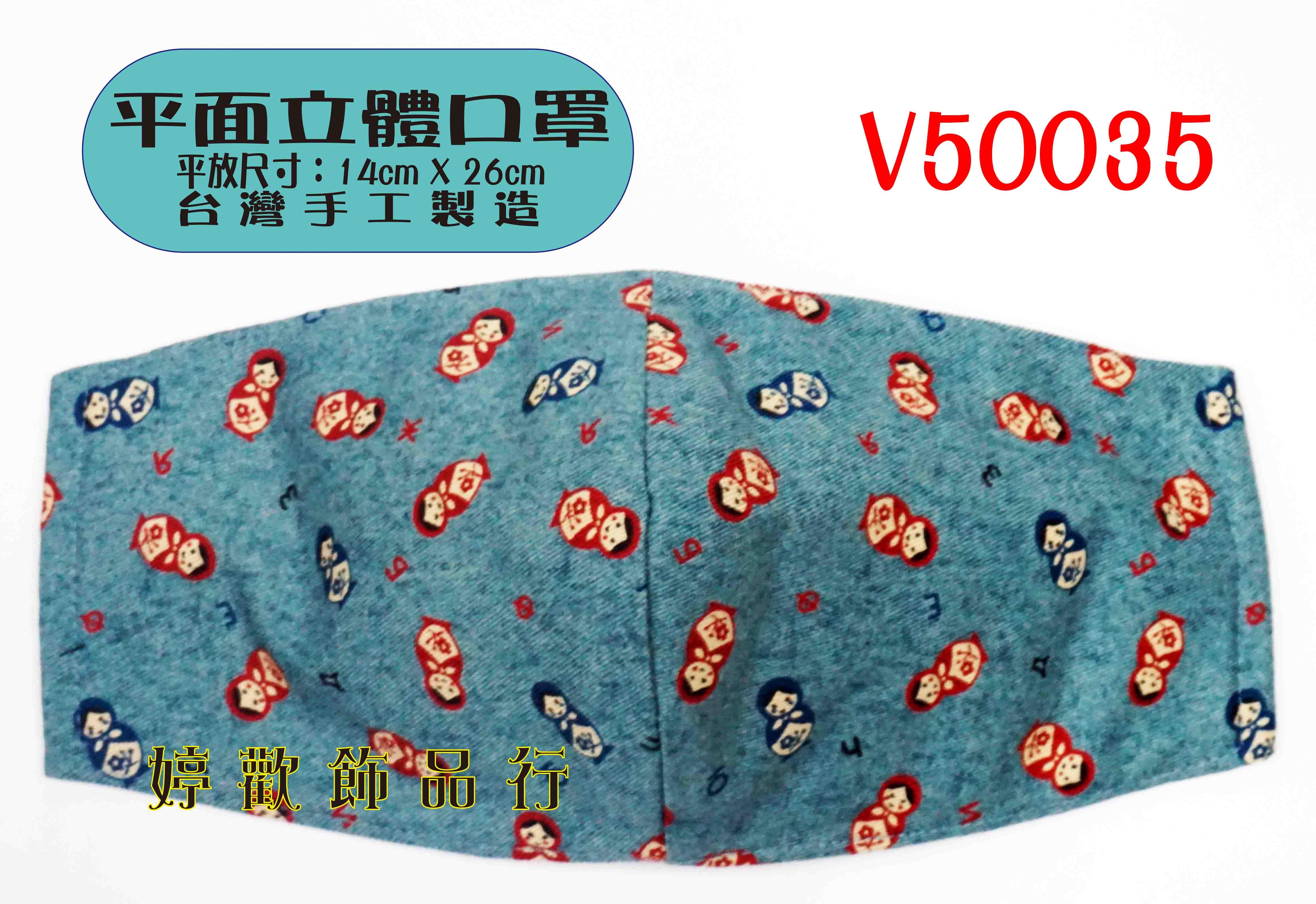 平面立體口罩/花布/台灣製造/85%棉V50035
