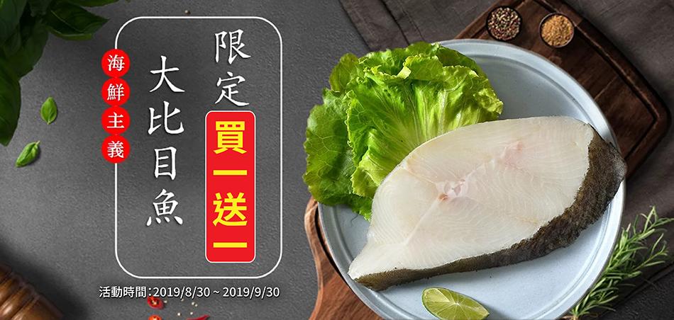 海鮮主義 - Rakuten樂天市場