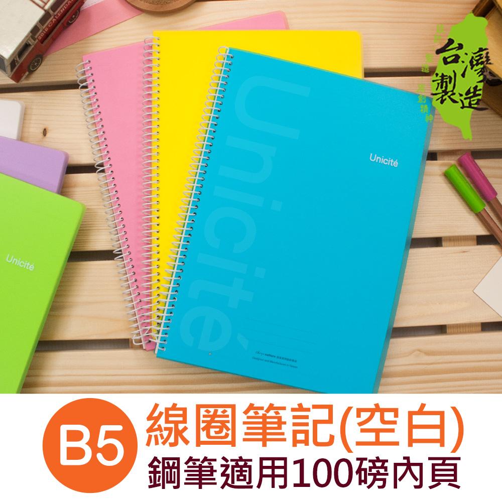 網購限定 珠友 HP-50011-18 B5/18K 空白線圈筆記/記事本/60張 (鋼筆適用)
