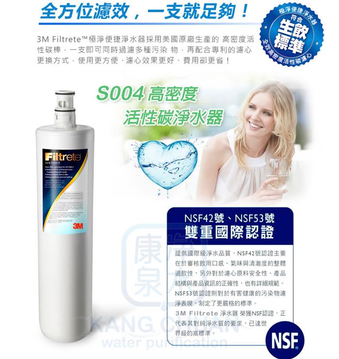 3M-S004-F004-軟水-除鉛-淨水器