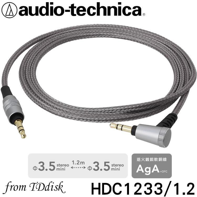 志達電子 HDC1233/1.2 日本鐵三角 3.5mm端子耳罩式耳機升級線 適用ATH-MSR7、 ATH-WS1100、ATH-AR5