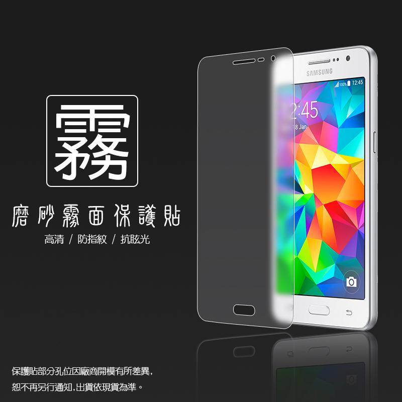 霧面螢幕保護貼 SAMSUNG GALAXY GRAND Prime G530/G531/G530Y 大奇機 保護貼