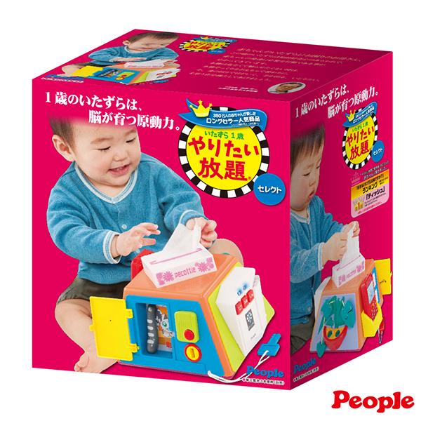 ★衛立兒生活館★日本【People】玩具超級多功能五面遊戲機