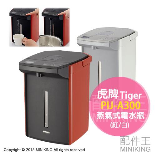 【配件王】日本代購 TIGER 虎牌 PIJ-A300 蒸氣電熱水瓶 VE節電 3L 非ZOJIRUSHI 象印