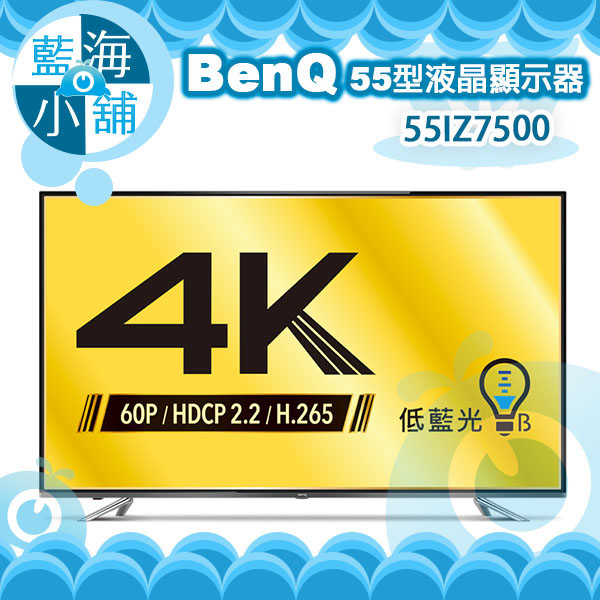 BenQ明碁 55吋4KUHD LED液晶顯示器55IZ7500 ★4KUHD 低藍光護眼設計 4K 60P+Senseye真色彩技術★