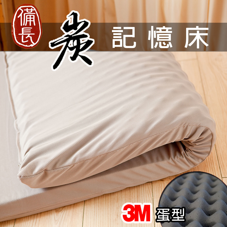 【名流寢飾家居館】蛋型備長炭太空記憶床墊.3M吸濕排汗透氣網眼布套.全程臺灣製造