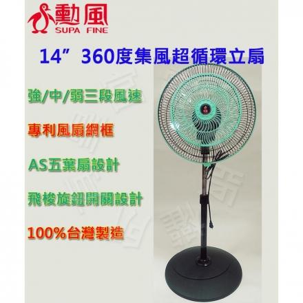 【勳風】14吋360度集風超循環立扇 HF-B1438G ★杰米家電☆