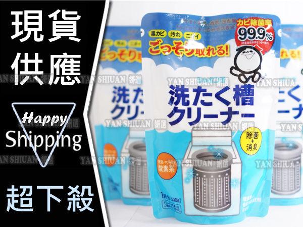 【姍伶】 日本 shabon 泡泡玉 玉石鹼 洗衣槽專用清潔劑除菌清潔劑(洗衣機清潔劑)500g