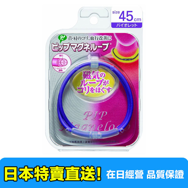 【海洋傳奇】【日本直送免運】日本 易利氣磁力項圈 紫色 45/50/60CM
