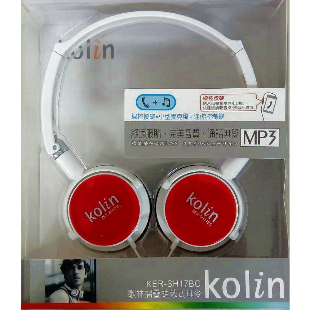 小玩子 kolin 頭戴式 耳罩式 耳機 超低單價 時尚 線控 摺疊 舒適 KER-SH17BC