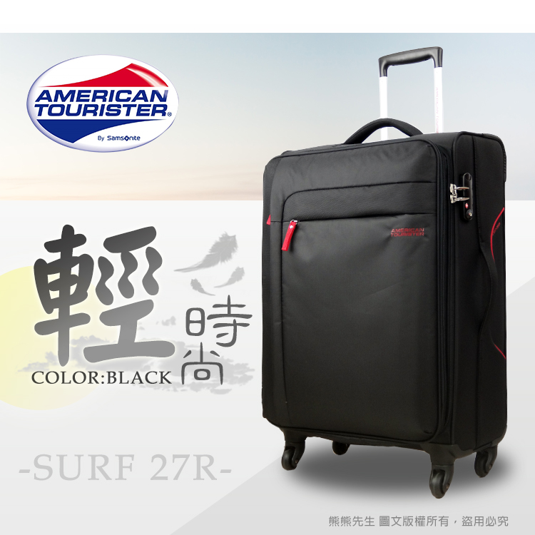 《熊熊先生》2016推薦熱賣新秀麗 27R 美國旅行者 American Tourister - 極度輕量行李箱|旅行箱 29吋可加大 TSA鎖(送好禮)