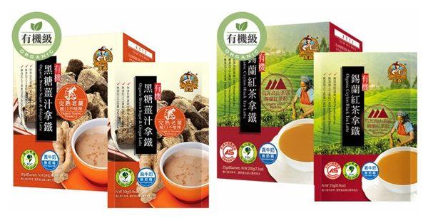 青荷 米森 有機黑糖薑汁拿鐵/有機錫蘭紅茶拿鐵 30g*8包