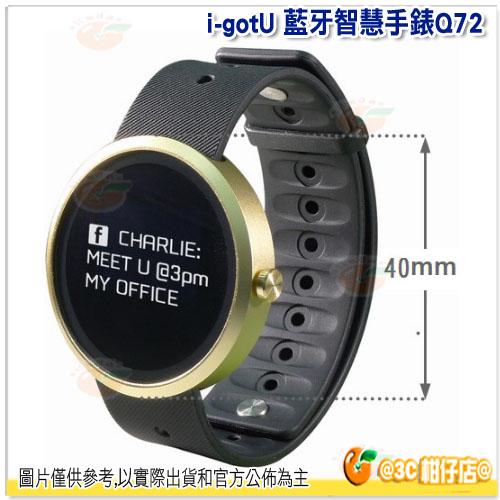 尾牙 禮物 先創公司貨 i-gotU Q-Watch Q72 新一代藍牙智慧健身手錶 OLED顯示螢幕 內建UV感應器 藍牙4.0 IPX7防水 震動喚醒 運動手環 HTC Butterfly X92..