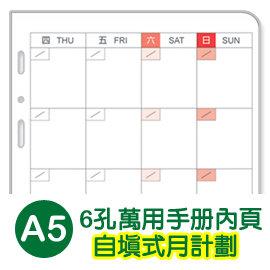 珠友 BC-80023 A5/25K 6孔滑動夾/萬用手冊內頁(自填月計劃)