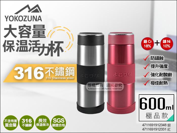 快樂屋?YOKOZUNA 橫鋼316大容量保溫杯 600ml 咖啡杯 保溫瓶 媲美太和工房 象印 膳魔師 虎牌 driver