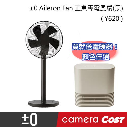 ★再送電暖器★正負零 ±0 極簡風電風扇 深咖啡 XQS-Y620 DC直流 兩色可選 質感 靜音 節能 舒適 自然風