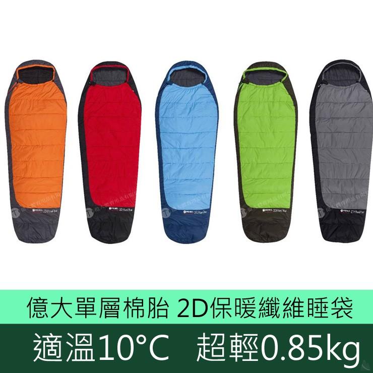 億大單層棉胎 2D保暖纖維睡袋10°C適溫 僅850g小收納體積H306 [阿爾卑斯戶外/露營] 土城