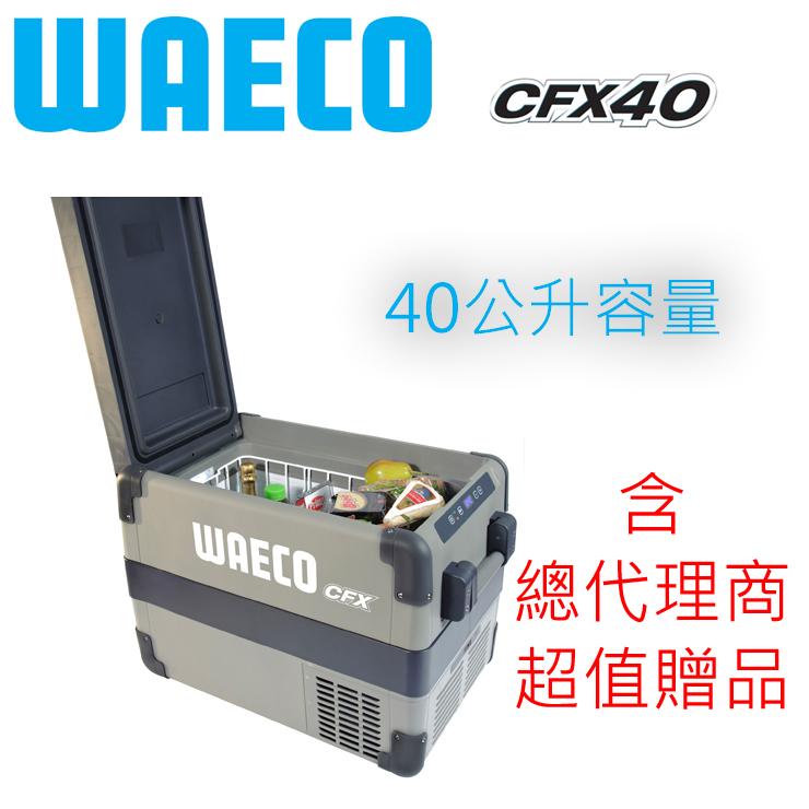 [送TC21FL冷熱箱] WAECO 40公升壓縮機行動冰箱 CFX-40 promo