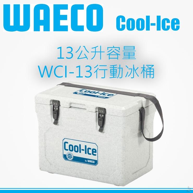 WAECO 13公升冰桶/保溫箱 WCI-13 [阿爾卑斯戶外/土城]