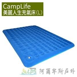 [阿爾卑斯戶外/露營] 土城 Outdoorbase CampLife 美麗人生充氣床L號 (寶石藍) 內建泡棉幫浦 可雙拼/多拼 自由拼接 24127