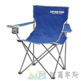 [阿爾卑斯戶外/露營] 土城 日本鹿牌 CAPTAIN STAG 斑比休閒椅(藍) 折疊椅 露營椅 M-3911