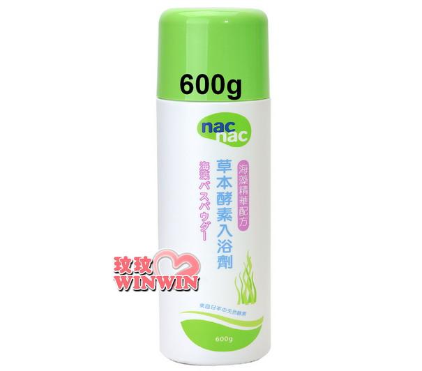 NAC NAC 草本酵素入浴劑「罐裝600g」日本製造,品質讚 ~ 附量匙,使用方便
