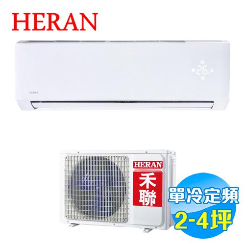 禾聯 HERAN 頂級型 單冷定頻 一對一 分離式 冷氣 HI-23A / HO-232N