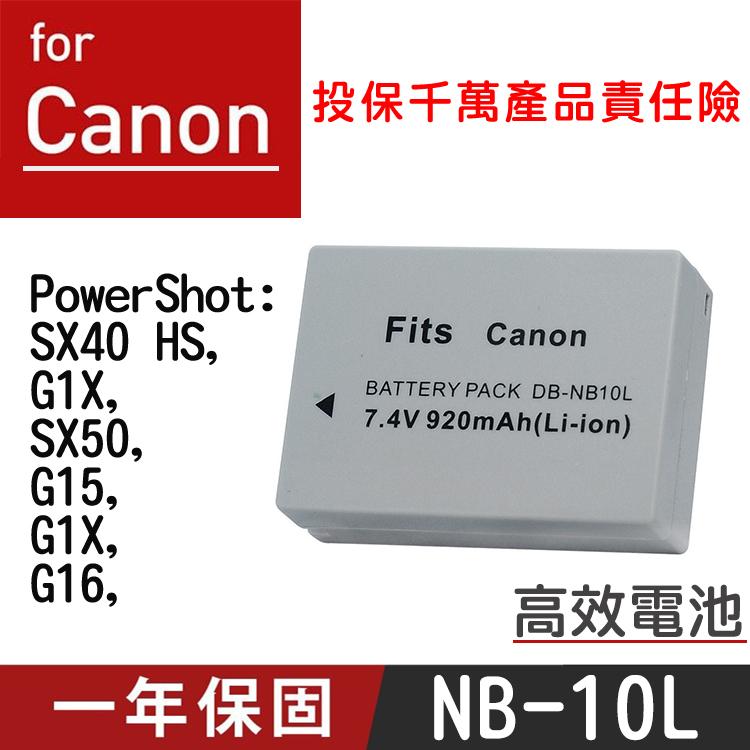 特價款@攝彩@Canon NB-10L相機電池G15 G16 SX60 SX50 SX40 G1X G3X G3 SX-40