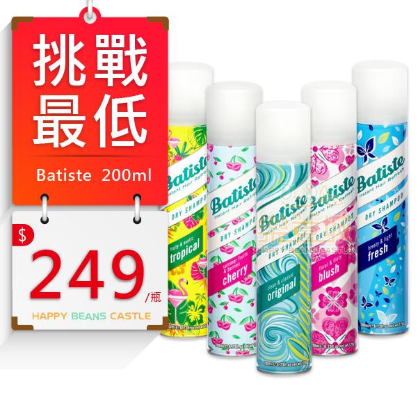 Batiste 秀髮乾洗噴劑 200ml 多款供選 ? 樂荳城 ?