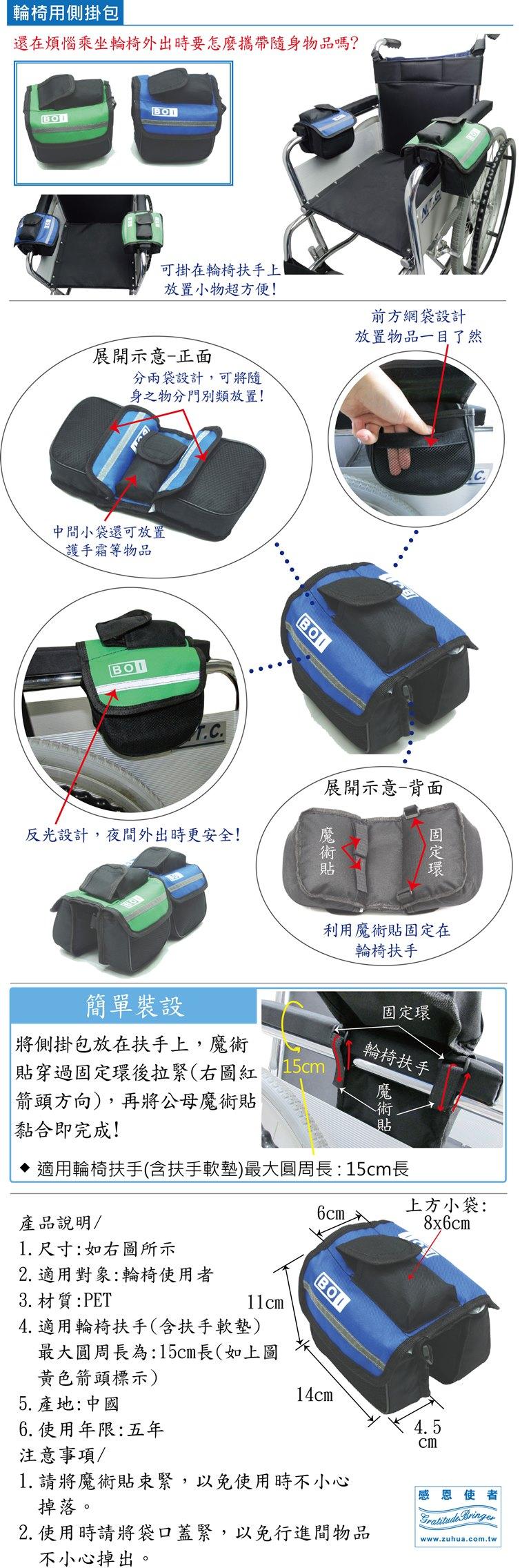 輪椅用側掛包、側掛袋:簡單裝設包包,攜帶隨身物品,輪椅扶手掛包。銀髮族、老人、行動不便者用品