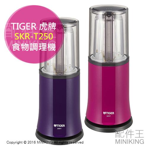 【配件王】日本代購 TIGER 虎牌 SKR-T250 食物調理機 隨手瓶 攪拌機 微型果汁機 兩色