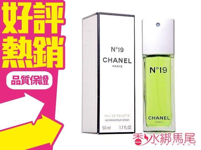 CHANEL NO.19 香奈兒十九號女性淡香水 香水空瓶分裝 5ML?香水綁馬尾?