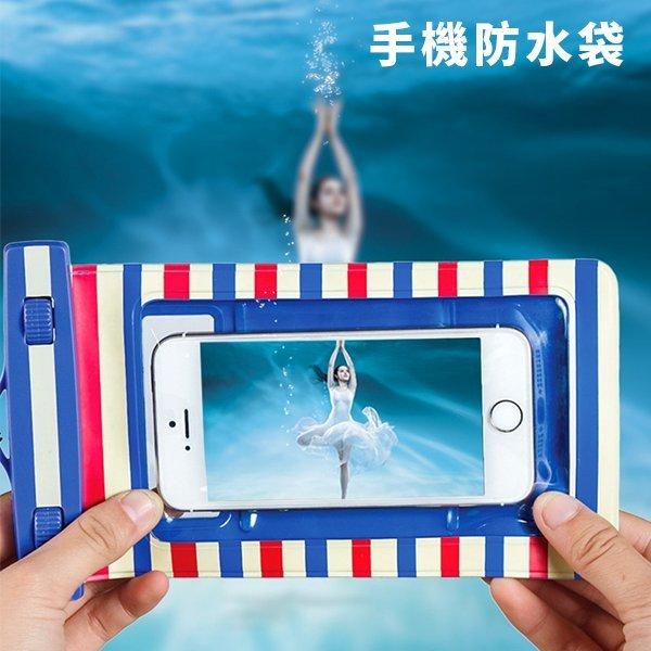 Loxin【SV5033】SAFEBET海洋風密封手機防水袋 手機保護套 防水袋