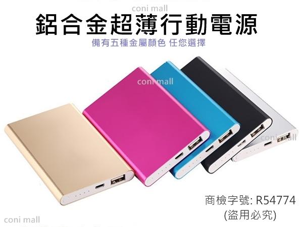 【coni shop】超薄12000mAh 聚合物行動電源 防爆聚合物電芯適用所有手機和平板