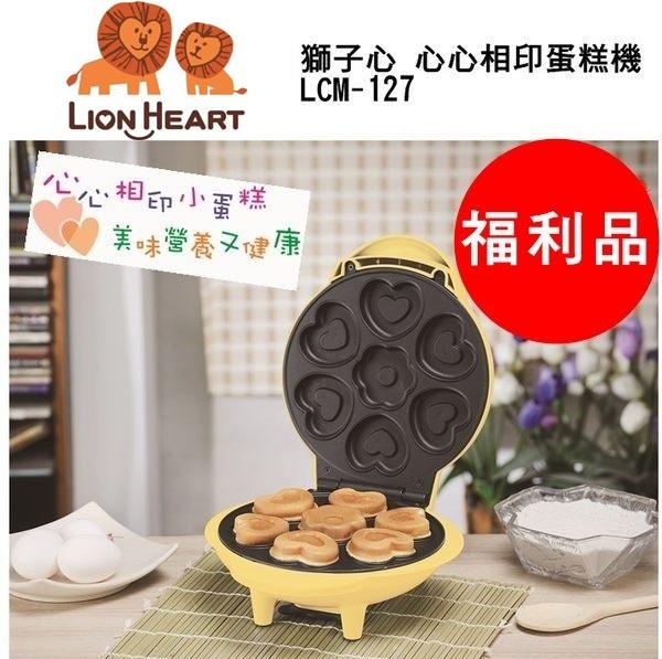 (福利品) LCM-127【獅子心】心心相印蛋糕機/點心機/鬆餅機/DIY 保固免運-隆美家電