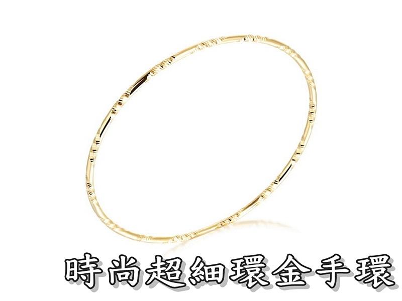《316小舖》【KB03】今天特價一個28元(奈米電鍍18K金手環-時尚超細環金手環-單件價 /超細手環/新娘禮物)