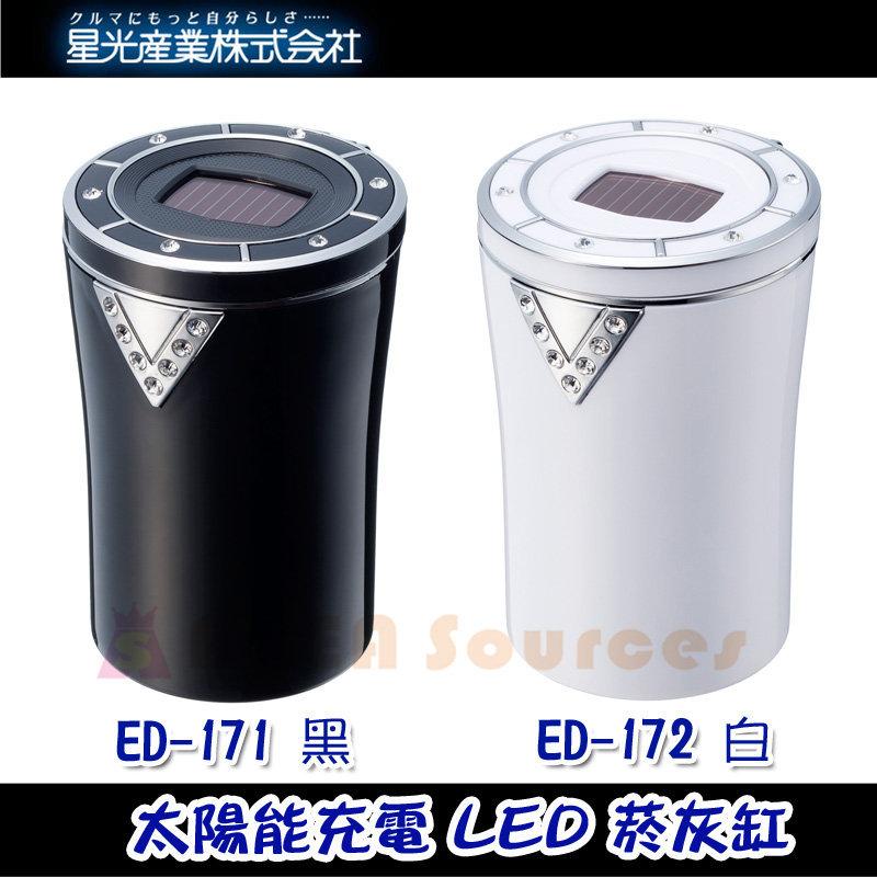 菸灰缸【禾宜精品】ED-172(白) Seiko sangyo 太陽能充電式 LED菸灰缸(煙灰缸)