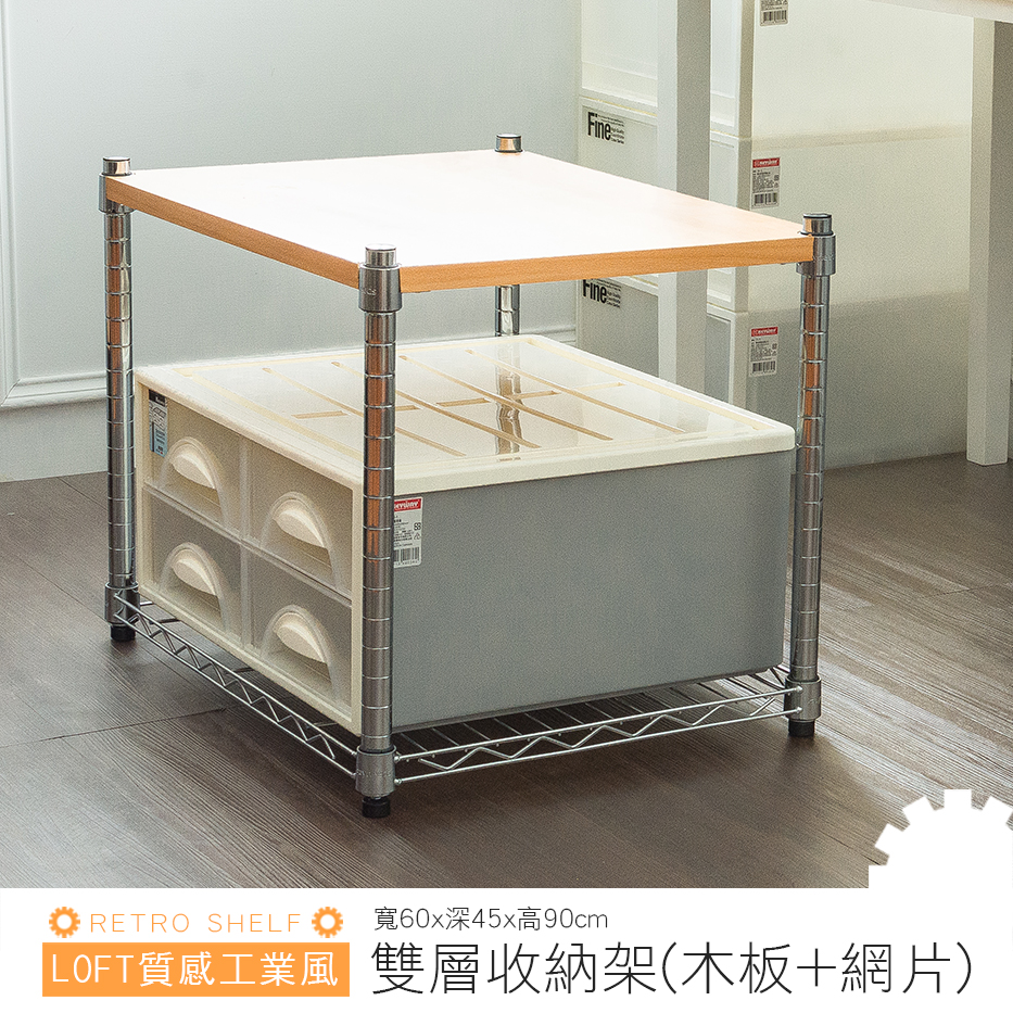 【dayneeds】質感工業風60x45x90cm雙層(木板+網片)收納架/邊桌/床頭櫃/置物架/書桌/電腦桌