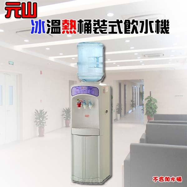 【元山】冰溫熱桶裝式飲水機(壓縮機) YS-1994BWSI **免運費** 兒童防燙安全開關